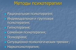 Методы психотерапии